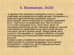 5. Внимание, SOS! В деревне NN проживала гражданка Коза со своими семерыми не