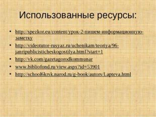 Использованные ресурсы: http://spezkor.eu/content/урок-2-пишем-информационную