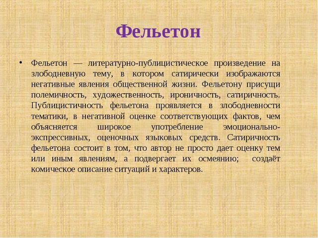 Фельетон Фельетон — литературно-публицистическое произведение на злободневную...