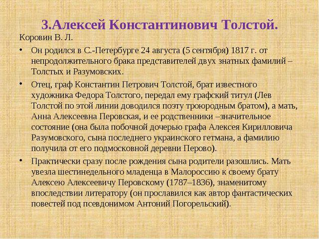 3.Алексей Константинович Толстой. Коровин В. Л. Он родился в С.-Петербурге 24...