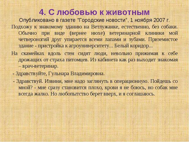 """4. С любовью к животным Опубликовано в газете """"Городские новости"""", 1 ноября 2..."""