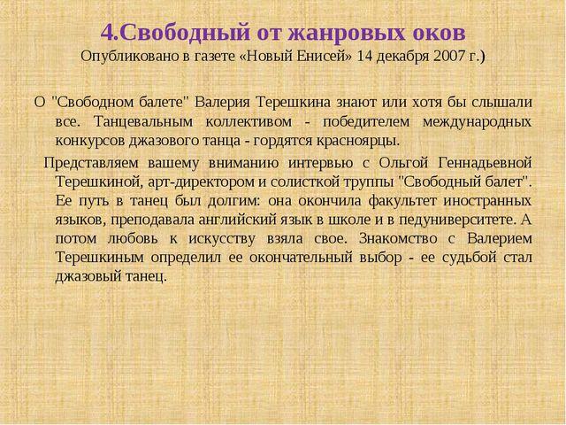 4.Свободный от жанровых оков Опубликовано в газете «Новый Енисей» 14 декабря...