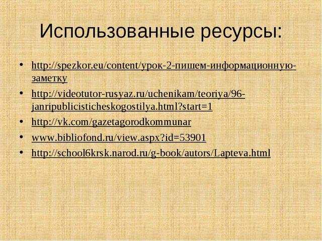 Использованные ресурсы: http://spezkor.eu/content/урок-2-пишем-информационную...