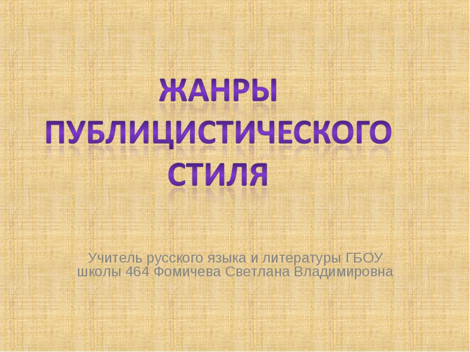 Учитель русского языка и литературы ГБОУ школы 464 Фомичева Светлана Владимир...