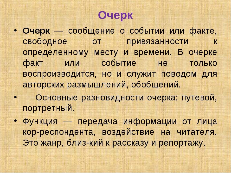 Очерк Очерк — сообщение о событии или факте, свободное от привязанности к опр...