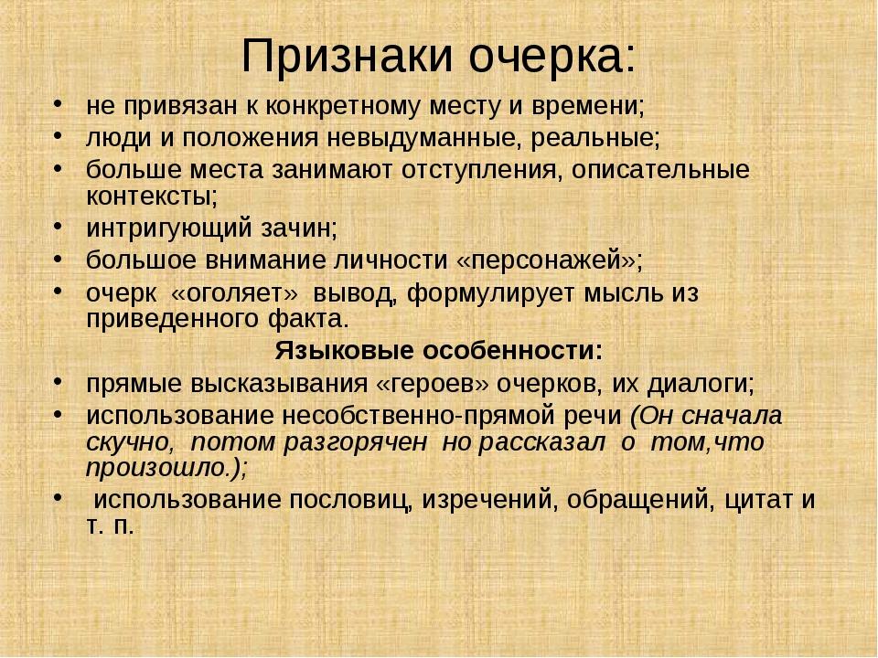 Признаки очерка: не привязан к конкретному месту и времени; люди и положения...