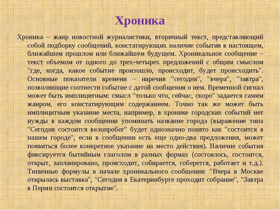 Хроника Хроника – жанр новостной журналистики, вторичный текст, представляющи...