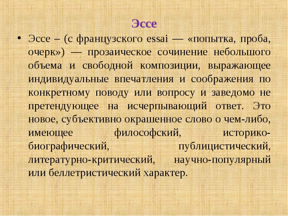 Эссе Эссе – (с французского еssai — «попытка, проба, очерк») — прозаическое с...