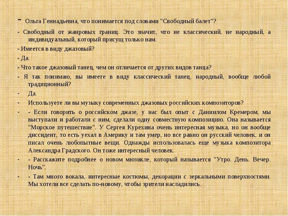 """- Ольга Геннадьевна, что понимается под словами """"Свободный балет""""? - Свободны..."""