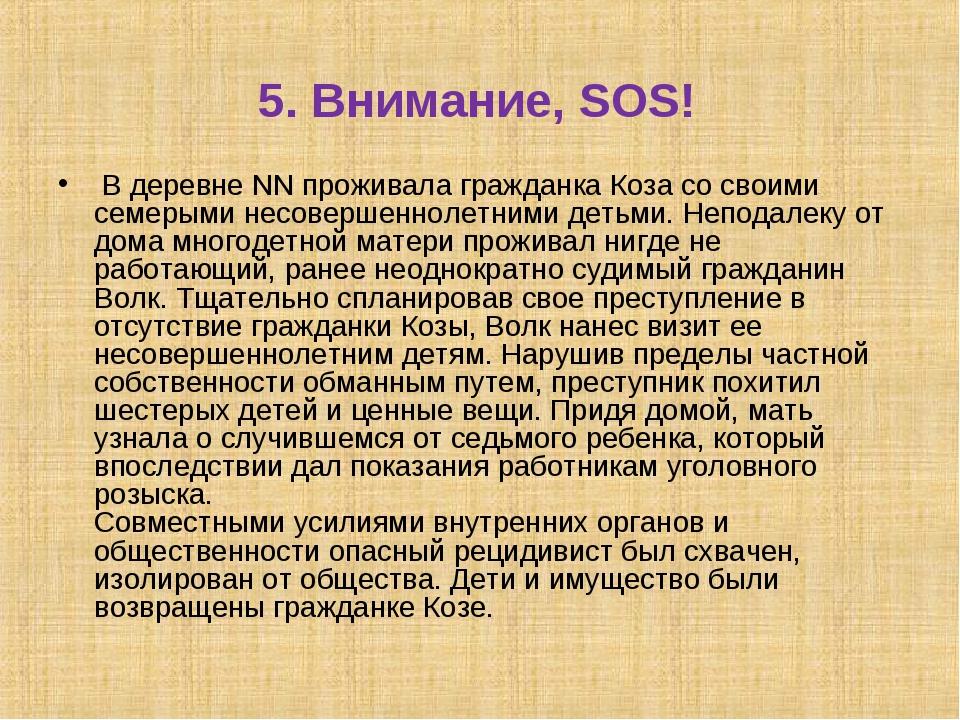 5. Внимание, SOS! В деревне NN проживала гражданка Коза со своими семерыми не...