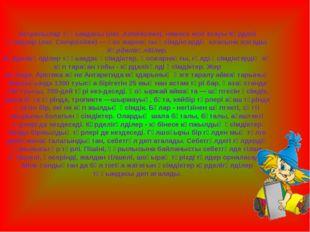 Астралылар тұқымдасы(лат.Asteráceae), немесе ескі атауыКүрделі гүлділер(