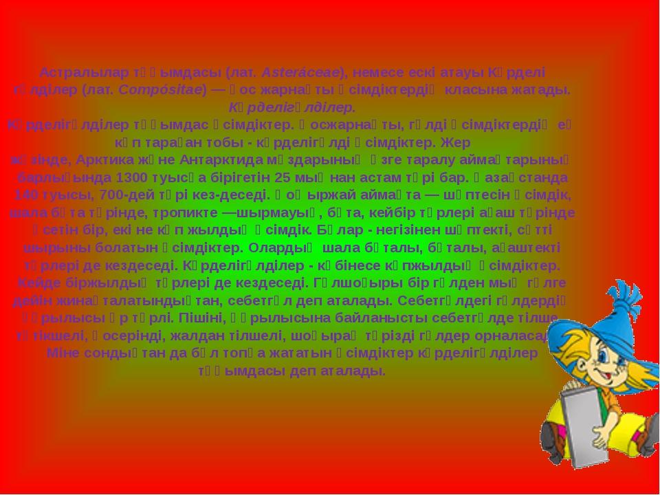 Астралылар тұқымдасы(лат.Asteráceae), немесе ескі атауыКүрделі гүлділер(...