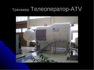 Тренажер Телеоператор-ATV