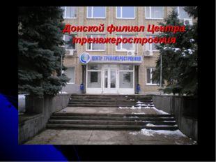 Донской филиал Центра тренажеростроения