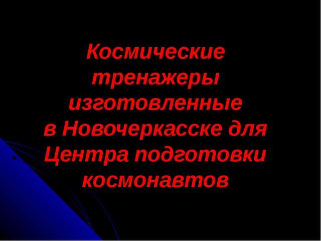 Космические тренажеры изготовленные в Новочеркасске для Центра подготовки кос...