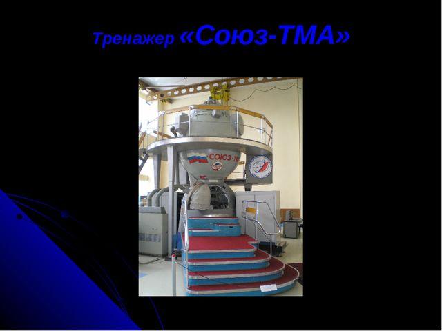 Тренажер «Союз-ТМА»