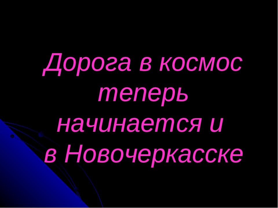 Дорога в космос теперь начинается и в Новочеркасске