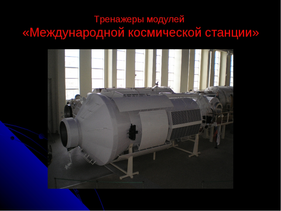 Тренажеры модулей «Международной космической станции»