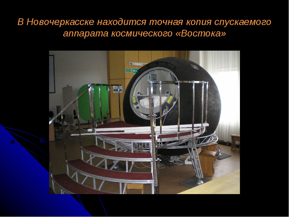 В Новочеркасске находится точная копия спускаемого аппарата космического «Вос...