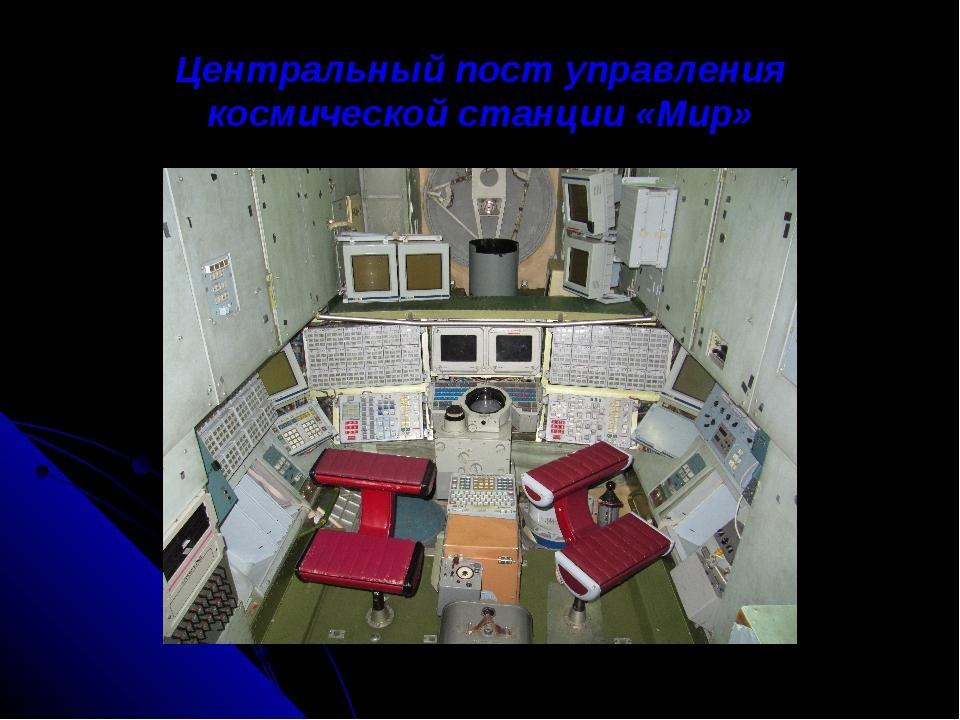 Центральный пост управления космической станции «Мир»
