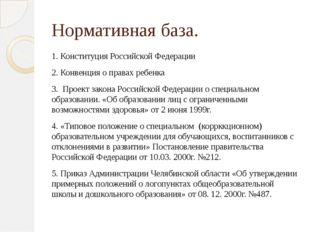 Нормативная база. 1. Конституция Российской Федерации 2. Конвенция о правах р