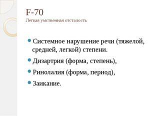 F-70 Легкая умственная отсталость Системное нарушение речи (тяжелой, средней,
