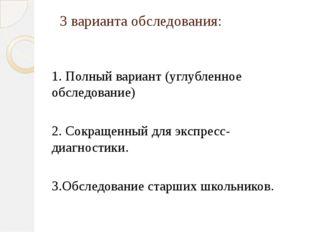 3 варианта обследования: 1. Полный вариант (углубленное обследование) 2. Со