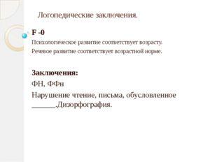 Логопедические заключения. F -0 Психологическое развитие соответствует возрас