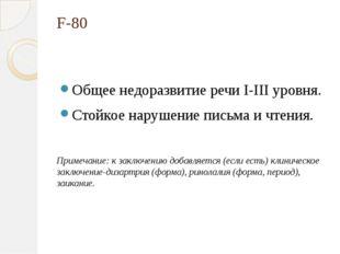 F-80 Общее недоразвитие речи I-III уровня. Стойкое нарушение письма и чтения.