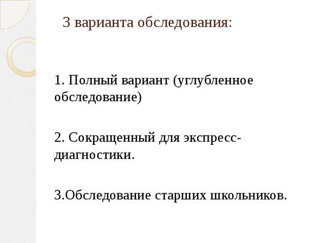 3 варианта обследования: 1. Полный вариант (углубленное обследование) 2. Со...