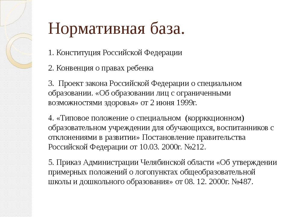 Нормативная база. 1. Конституция Российской Федерации 2. Конвенция о правах р...