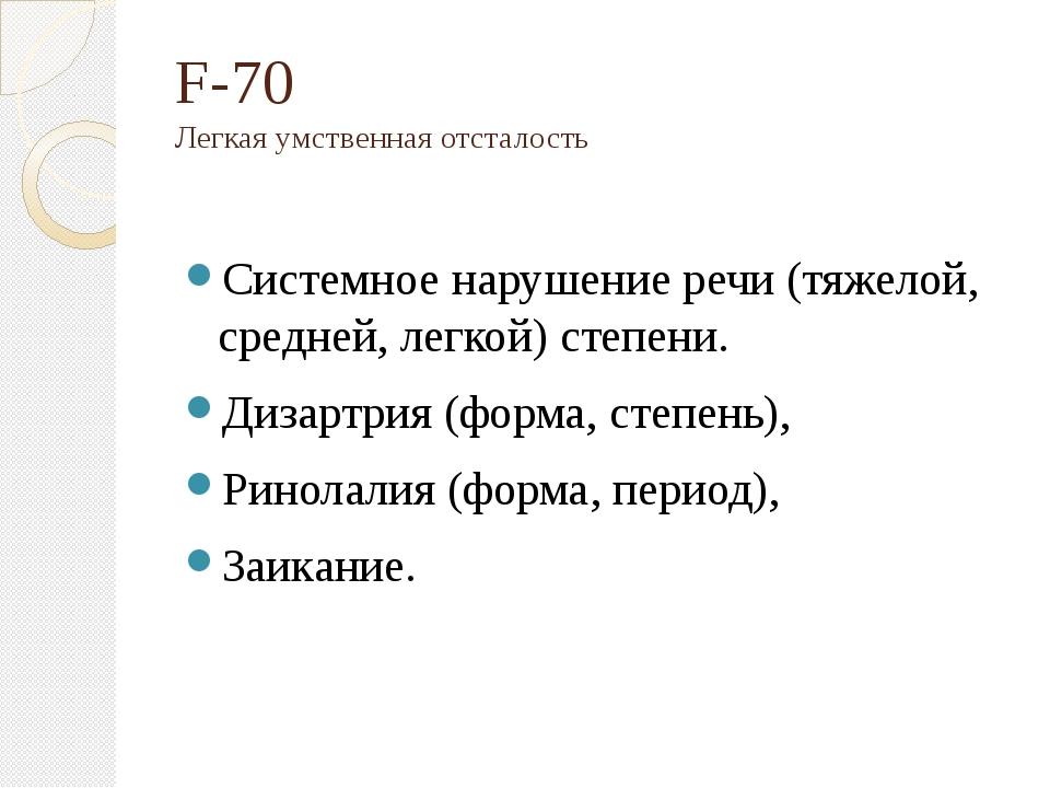 F-70 Легкая умственная отсталость Системное нарушение речи (тяжелой, средней,...