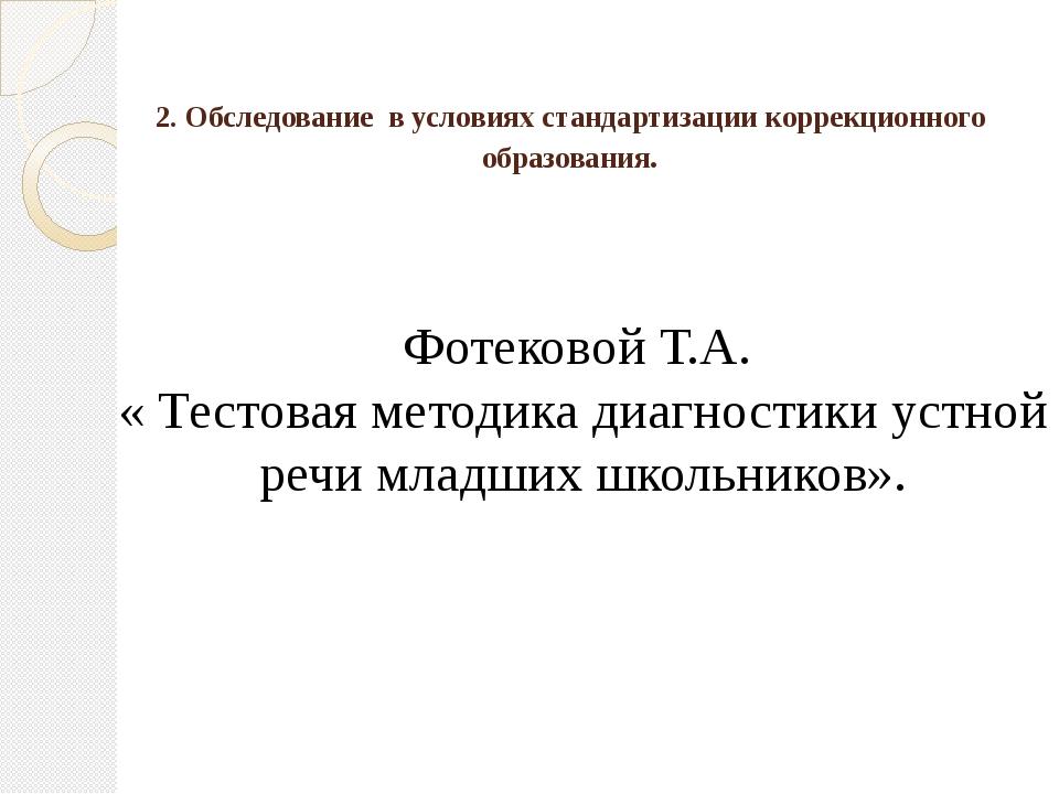 2. Обследование в условиях стандартизации коррекционного образования. Фотеков...