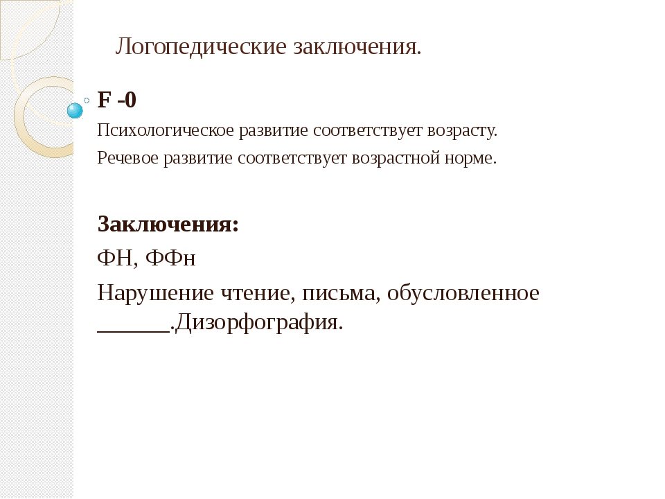 Логопедические заключения. F -0 Психологическое развитие соответствует возрас...