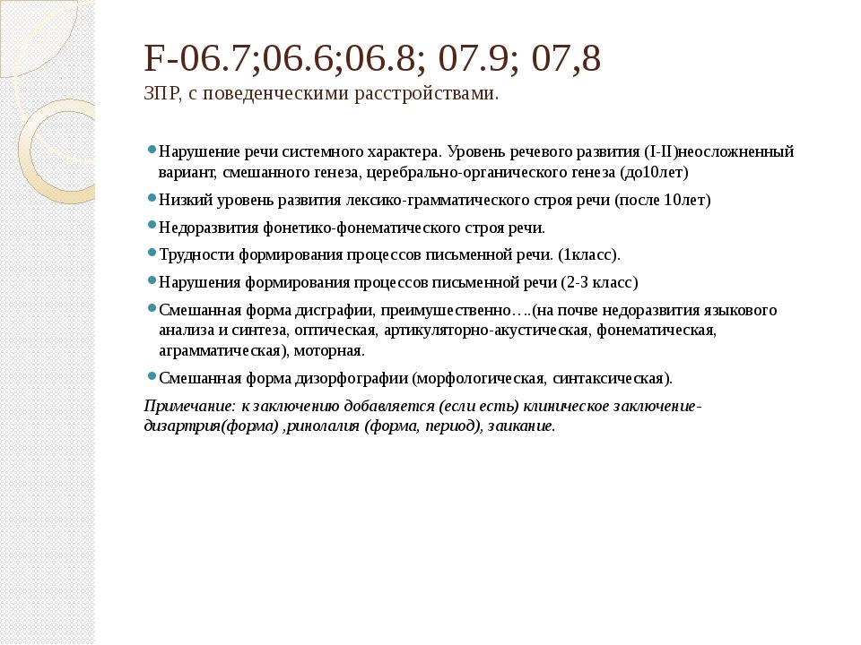 F-06.7;06.6;06.8; 07.9; 07,8 ЗПР, с поведенческими расстройствами. Нарушение...
