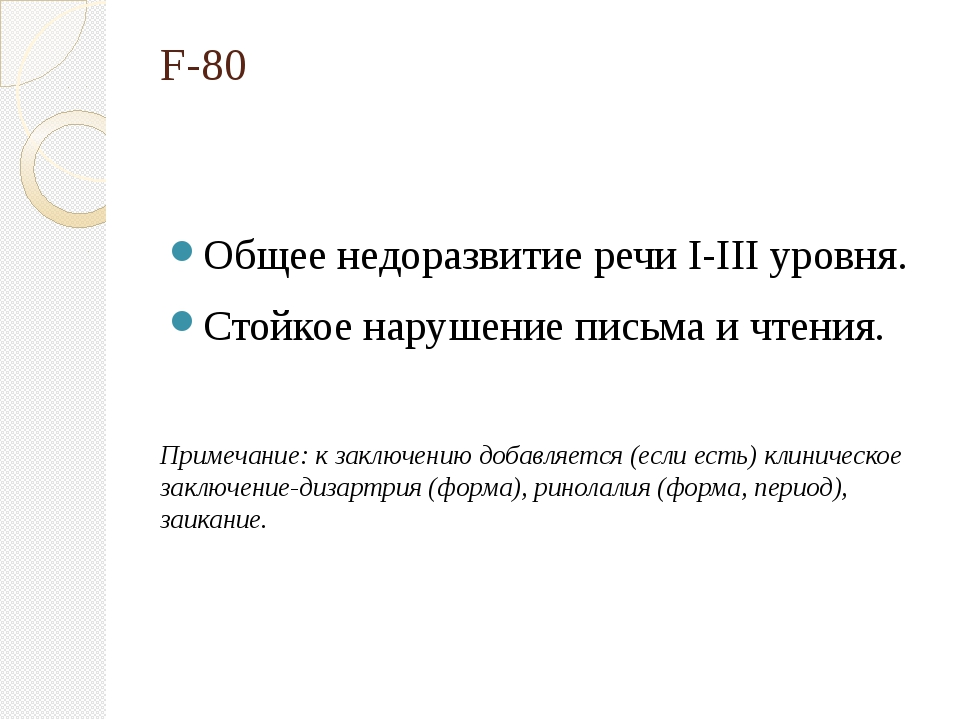 F-80 Общее недоразвитие речи I-III уровня. Стойкое нарушение письма и чтения....