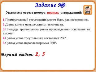 Задание №9 Укажите в ответе номера верных утверждений: 1.Прямоугольный треуго