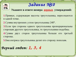 Задание №10 Укажите в ответе номера верных утверждений: 1.Прямые, содержащие