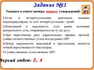 Задание №11 Укажите в ответе номера верных утверждений: 1.Если в четырёхуголь