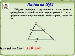 Задание №12 Найдите площадь треугольника, если высота, проведённая к одной и