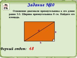 Задание №20 Отношение диагонали прямоугольника к его длине равно 5:3. Ширина