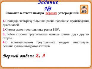 Задание №3 Укажите в ответе номера верных утверждений: 1.Площадь четырёхуголь