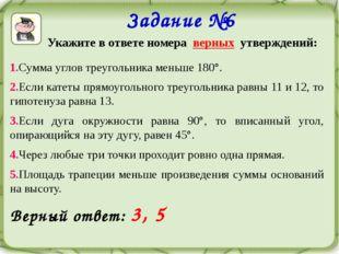 Задание №6 Укажите в ответе номера верных утверждений: 1.Сумма углов треуголь