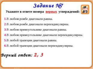 Задание №7 Укажите в ответе номера верных утверждений: 1.В любом ромбе диагон