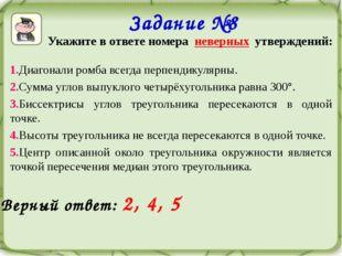 Задание №8 Укажите в ответе номера неверных утверждений: 1.Диагонали ромба вс