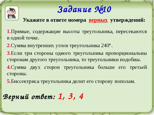 Задание №10 Укажите в ответе номера верных утверждений: 1.Прямые, содержащие...