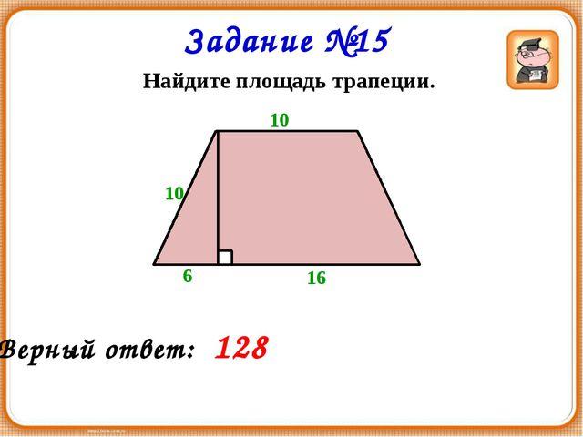 Задание №15 Найдите площадь трапеции. 10 10 16 6 Верный ответ: 128