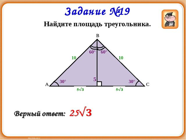 Задание №19 Найдите площадь треугольника. А В С 30° 30° 60° 60° 5 10 10