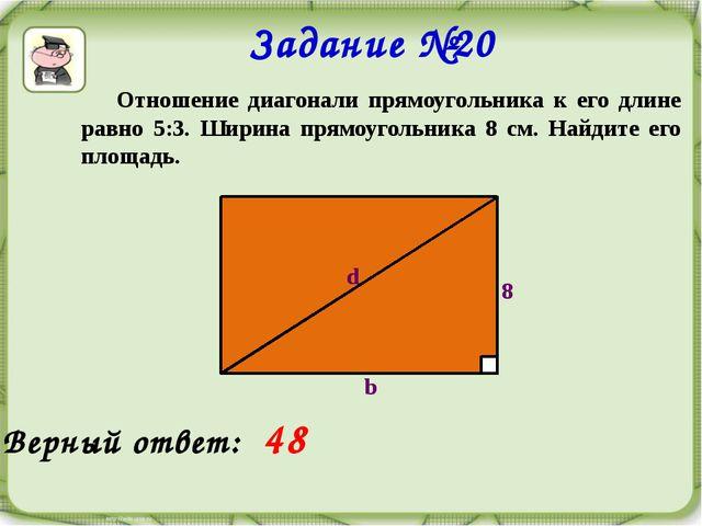 Задание №20 Отношение диагонали прямоугольника к его длине равно 5:3. Ширина...