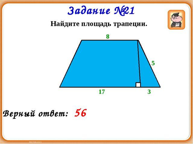 Задание №21 Найдите площадь трапеции. 5 8 3 17 Верный ответ: 56
